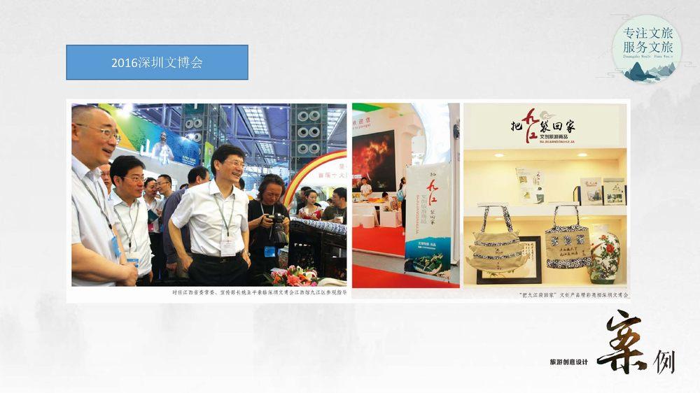 2016深圳文博會