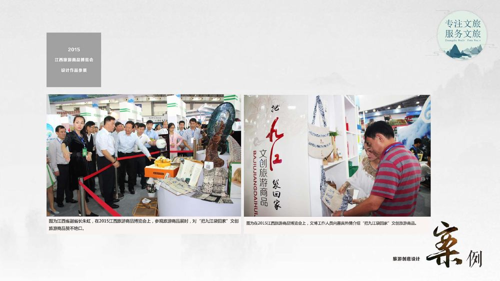 2015江西旅游商品博覽會設計作品參展