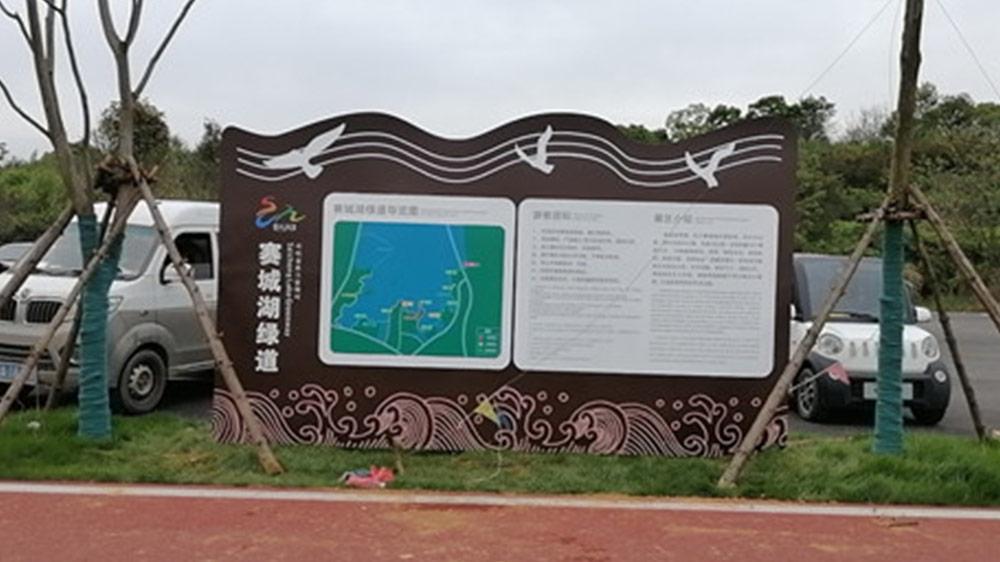 賽城湖標識牌設計