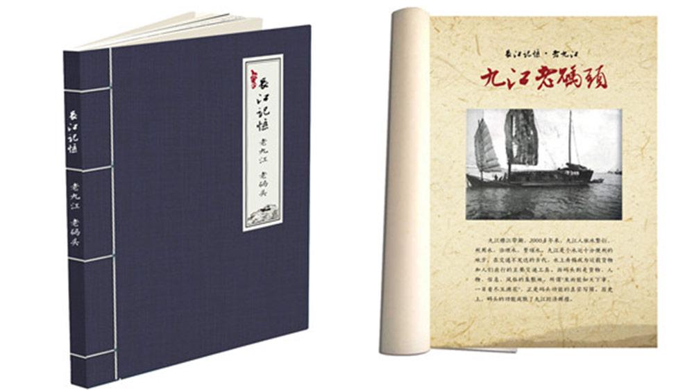 潯城記憶記事本